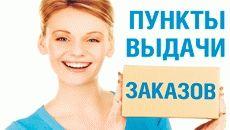 Открытие пунктов выдачи товара в Харькове